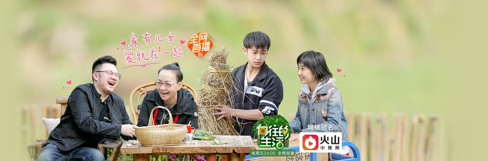 湖南卫视:向往的生活(第2季江南篇)