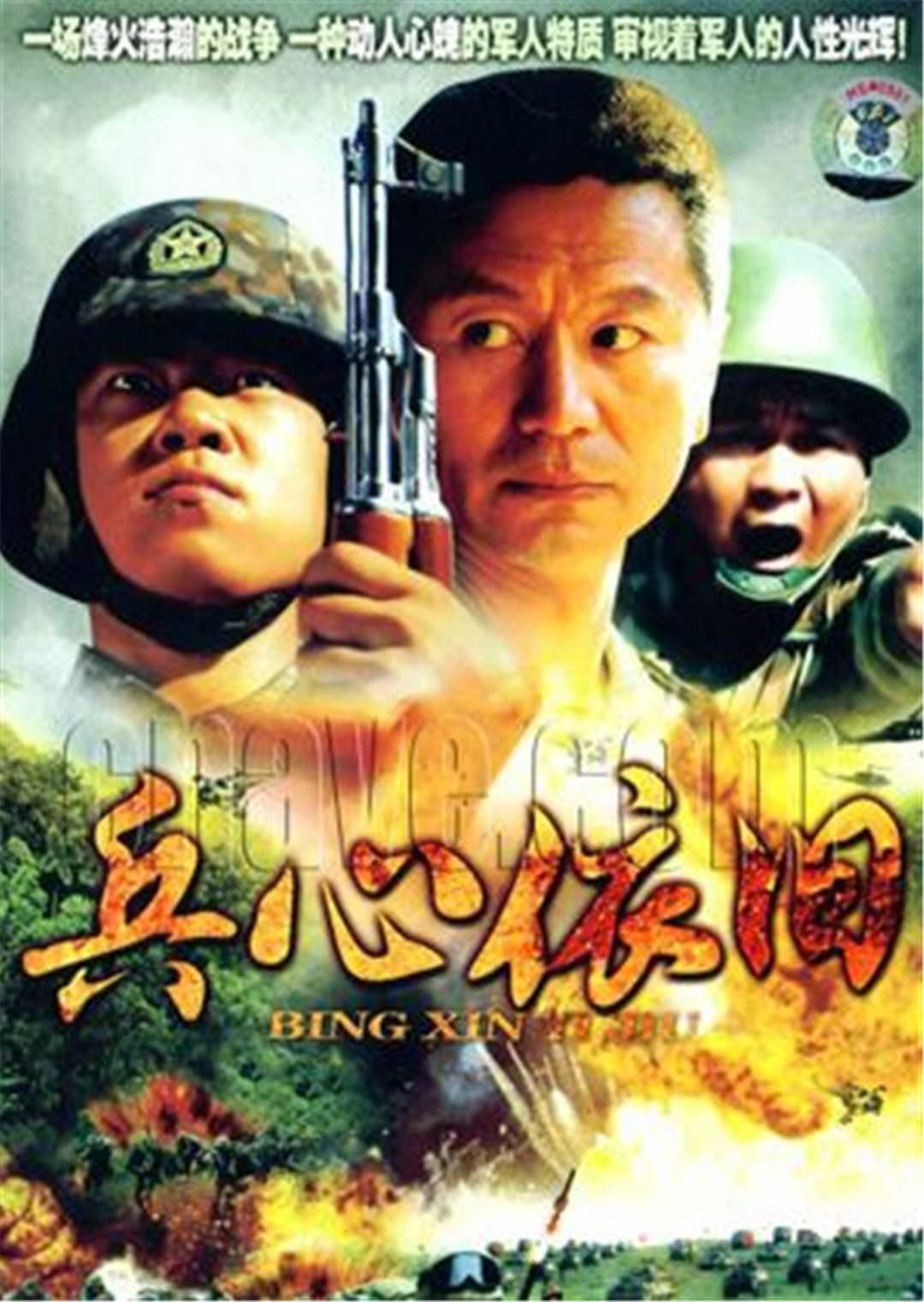 兵心依旧(全30集)