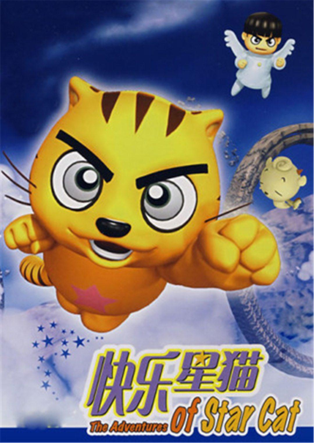 快乐星猫 第五季