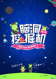http://0img.hitv.com/preview/internettv/sp_images/ott/2016/jiaoyu/307563/20161116151825041-new.jpg_220x308.jpg
