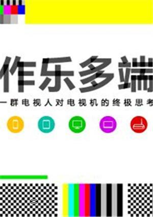 """2016芒果TV""""作乐多端""""硬件发布会"""