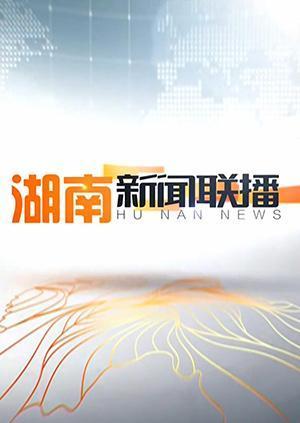 湖南新闻联播2010