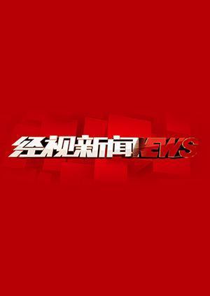 经视新闻 2012