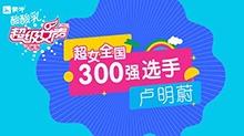 超级女声全国300强选手:卢明蔚