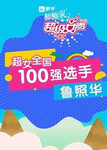 http://0img.hitv.com/preview/internettv/sp_images/ott/2016/zongyi/292625/20160524220332242-new.jpg_220x308.jpg