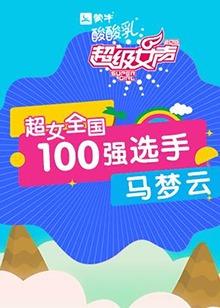 http://0img.hitv.com/preview/internettv/sp_images/ott/2016/zongyi/292637/20160524234112675-new.jpg_220x308.jpg