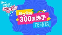 超级女声全国300强选手:邝诗荷