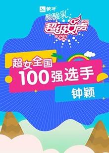 http://0img.hitv.com/preview/internettv/sp_images/ott/2016/zongyi/292875/20160524231745540-new.jpg_220x308.jpg
