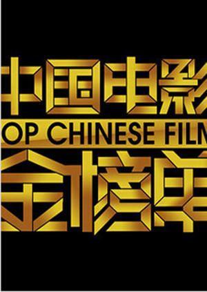 中国电影金榜单2015