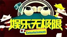娱乐无极限2009