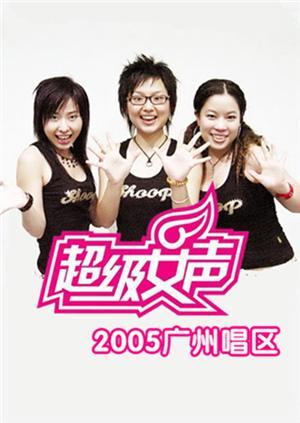 2005超级女声广州唱区
