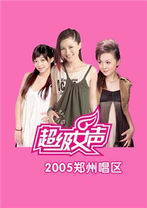 2005超级女声郑州唱区