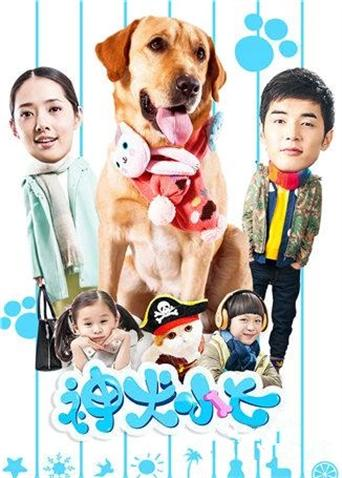 神犬小七 DVD版