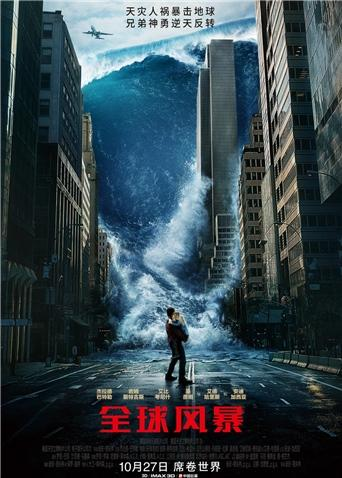 全球风暴手机电影