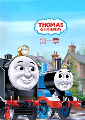托马斯和他的朋友们 第一季