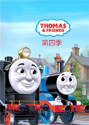 托马斯和他的朋友们 第四季