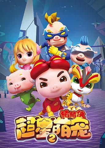 猪猪侠之超星萌宠 第二季