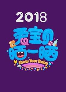 爱宝贝 晒一晒 2018