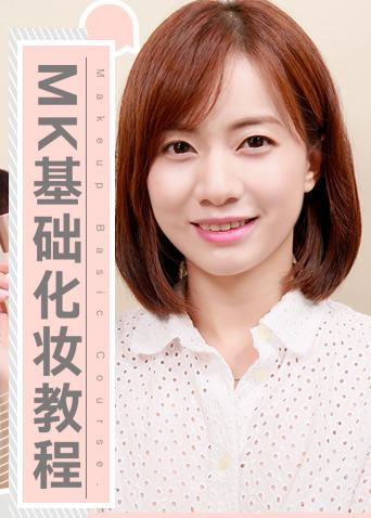 MK基础化妆教程