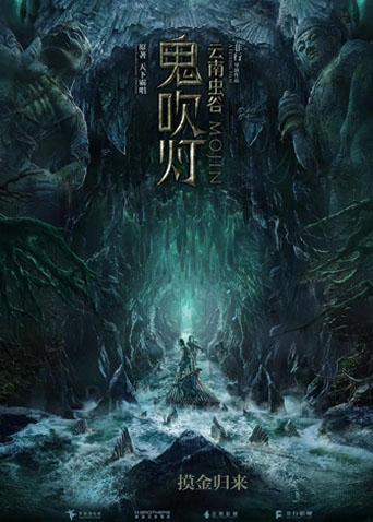 《云南虫谷》发布会 青春摸金团首映集结号