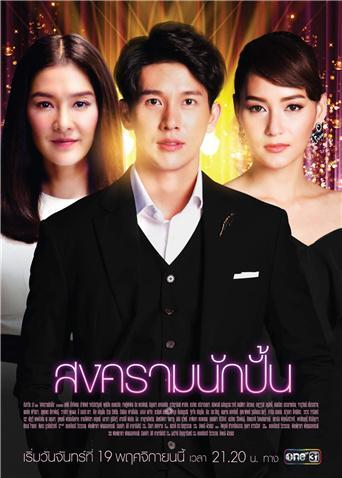 星途叵测 泰语版