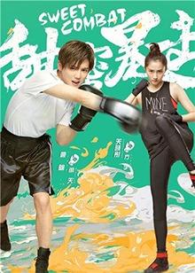 甜蜜暴击 DVD版