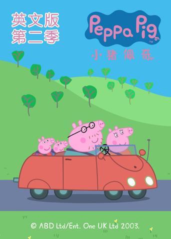 小豬佩奇 第二季 英文版