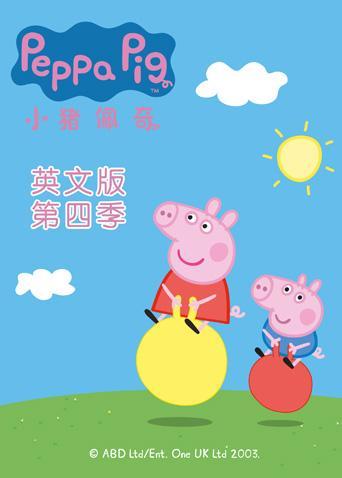 小豬佩奇 第四季 英文版