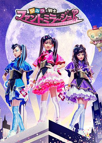 秘密X战士幻影甜心 日语版,高清在线播放