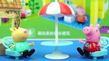 【<B>小猪</B><B>佩奇</B>玩具秀】<B>小猪</B><B>佩奇</B>的披萨派对过家家