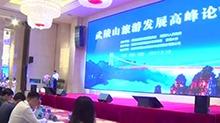 武陵山旅游<B>高峰</B>论坛在湘西举行:推动全域旅游发展 助推脱贫攻坚