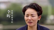 专访李晖:前锋永州的新目标 创新开放新高地 品质活力新永州