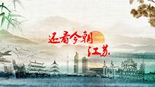 【还看今朝·江苏】聚力发展 高原之上筑<B>高峰</B> 原来你是这样的江苏