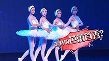 《<B>我们</B><B>来了</B>》9月22日看点:美爆了!女神集体变芭蕾小公主