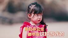 【特辑】刘畊宏&小泡芙:看刘畊宏如何把女儿宠成公主