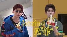 《明星大侦探3》9月29日看点:boring兄弟互怼上线!<B>吴磊</B>白敬亭相爱相杀