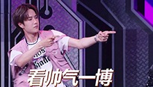 王一博神速学舞展惊人天赋