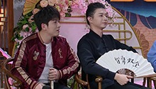 """武艺霍尊郭麒麟组""""国风团"""""""