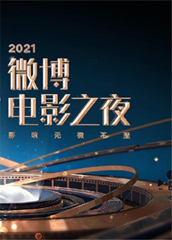 2021微博电影之夜