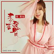 赵慧仙新年祝福《恭喜发财歌》