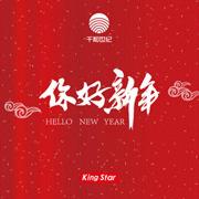 KingStar恭贺新春《你好新年》
