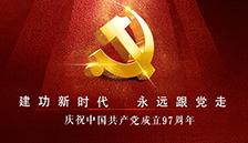 庆祝中国共产党成立97周年