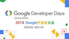 正在直播:Google开发者大会