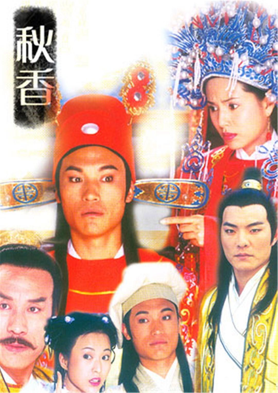 秋香DVD版