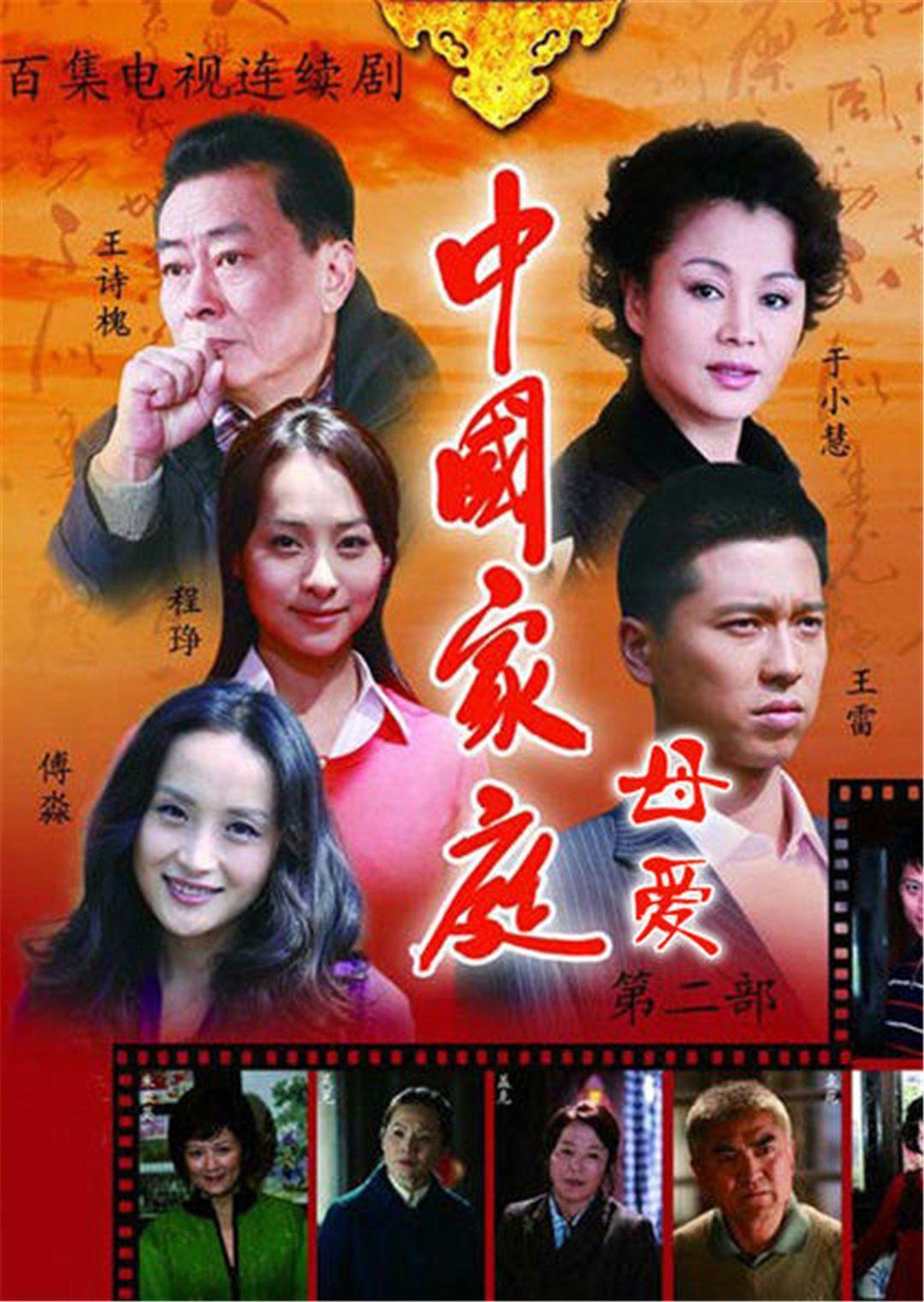 中国家庭 第二部