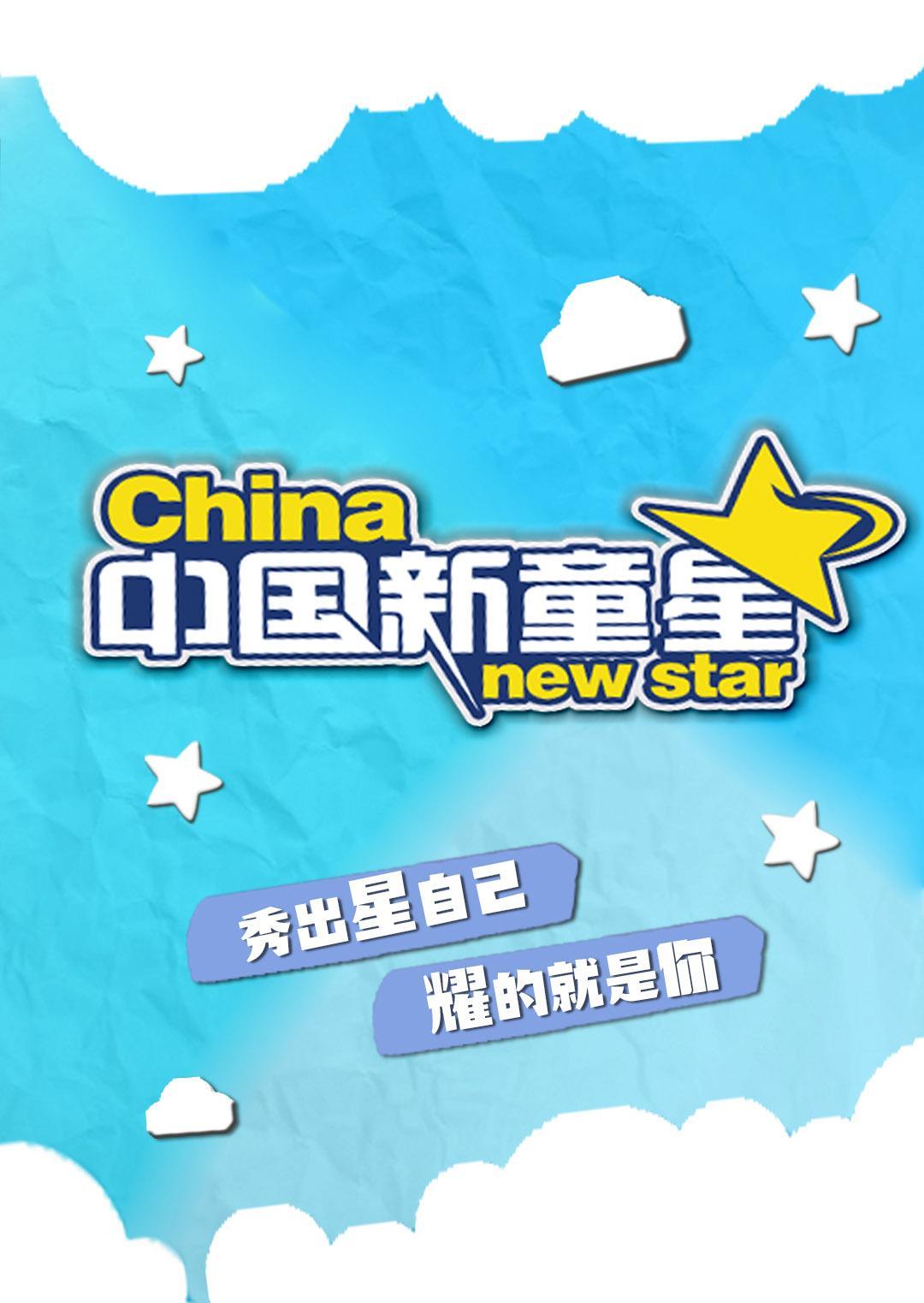 中国新童星(动漫)