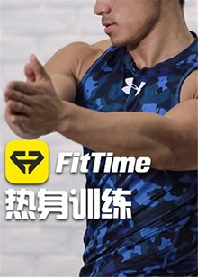 FitTime 热身训练