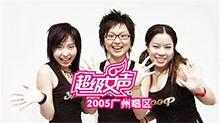 超级女声广州唱区