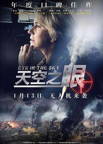 天空之眼普通话版(电影)