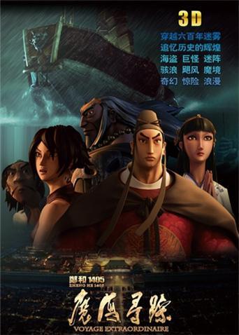 郑和1405:魔海寻踪